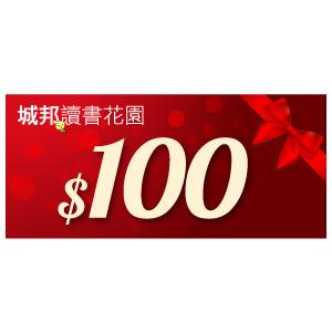 讀書花園 100元折價券